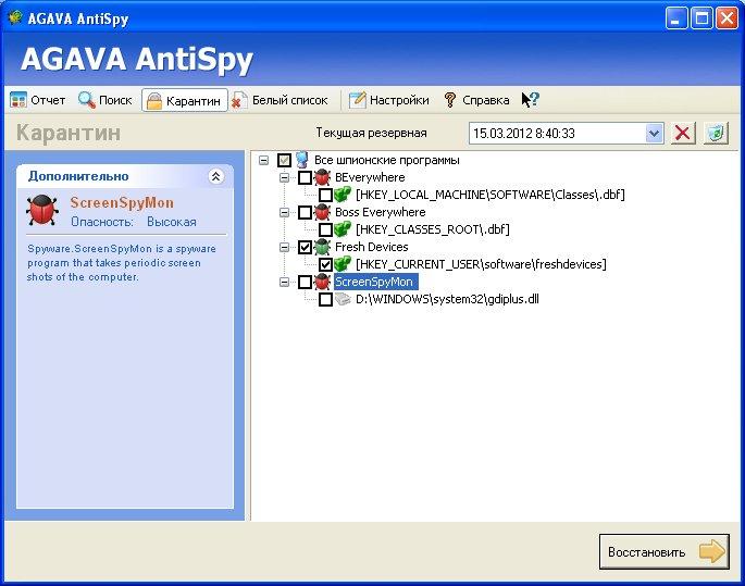 Объекты на карантине Agava AntiSpy
