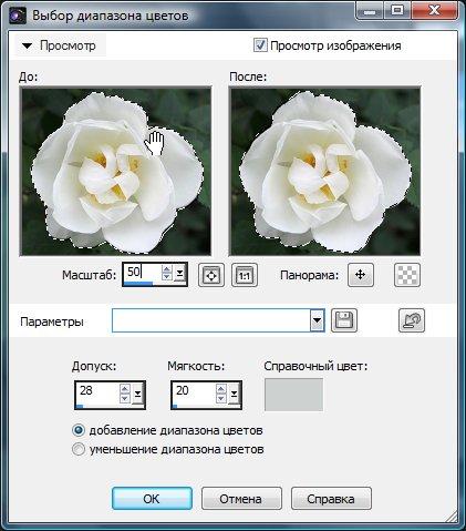 Добавление к выделению диапазонов цветов Corel PaintShop Pro X4 автор Шитов В.Н.