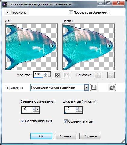 Создание плавного перехода выделенной области Corel PaintShop Pro X4 автор Шитов Виктор Николаевич
