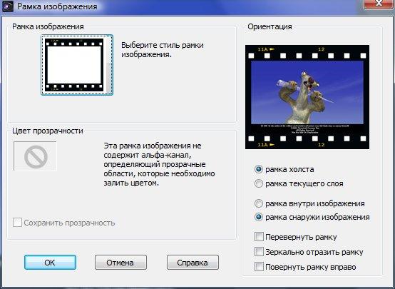 Определение параметров рисованных рамок Corel PaintShop Pro X4 автор Шитов В.Н.