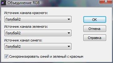 Настройка параметров объединения каналов RGB Corel PaintShop Pro X4 автор Шитов В.Н.