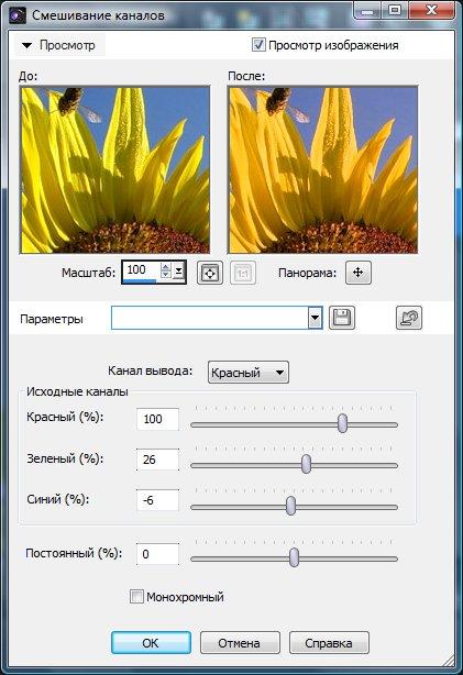 Микширование каналов Corel PaintShop Pro X4 автор Шитов В.Н.