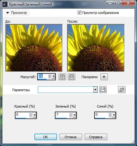 Настройка основных цветов RGB Corel PaintShop Pro X4 автор Шитов В.Н.