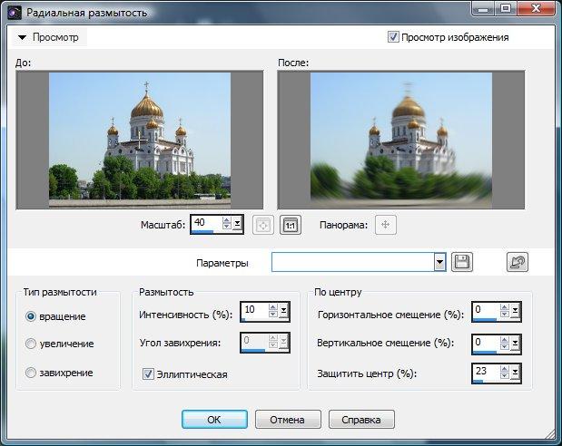 Фильтр Radial Blur (Радиальная размытость) при выборе переключателя Spin (Вращение) Corel PaintShop Pro X4 автор Шитов В.Н.