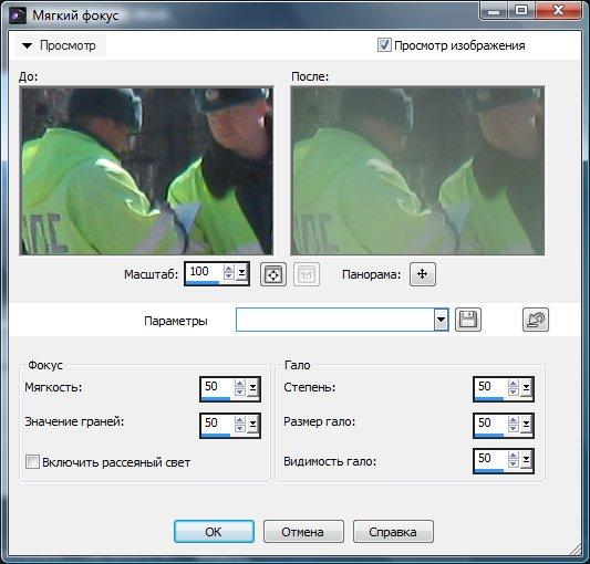 Настройка параметров смягчения изображения Corel PaintShop Pro X4