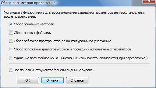 Диалоговое окно Reset the Application (Восстановление приложения) Corel Paint Shop Pro X4 автор Шитов В.Н.