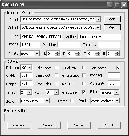 Рабочее окно конвертера PDFLRF 0.99