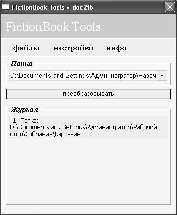 Рабочее окно программы DOC2FB2