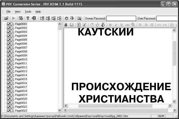 Открытая книга PDF