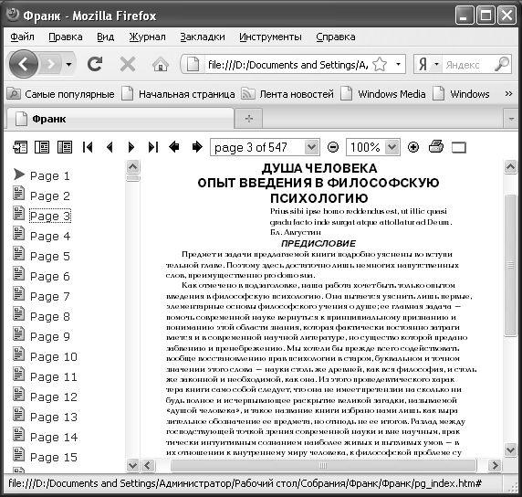 Готовая книга в браузере