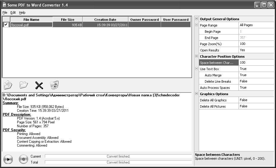 Рабочее окно программы Some PDF to Word Converter 1.5
