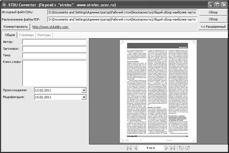 Определение параметров конвертирования