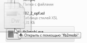 Файл FB2 наводится на файл fb2mobi.exe